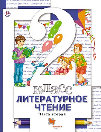 Литературное чтение. 2 класс. Часть 2 Виноградова Хомякова Петрова