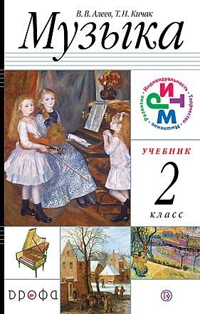 Искусство. Музыка. 2 класс Алеев Кичак