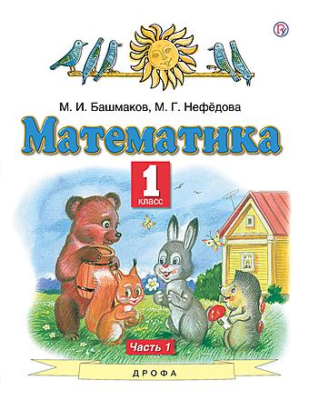 Математика. 1 класс. Часть 1 Башмаков Нефёдова