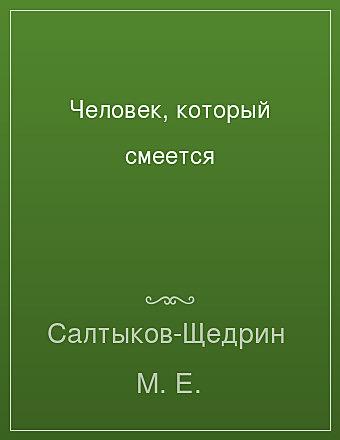 Человек, который смеется Салтыков-Щедрин