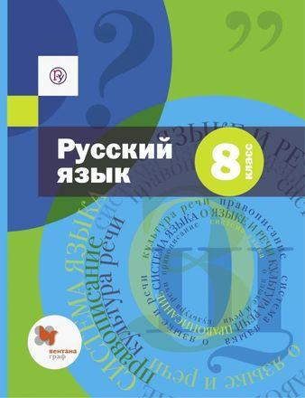 Русский язык. 8 класс. Аудиоприложение к учебнику