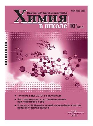 Химия в школе, 2010, № 10