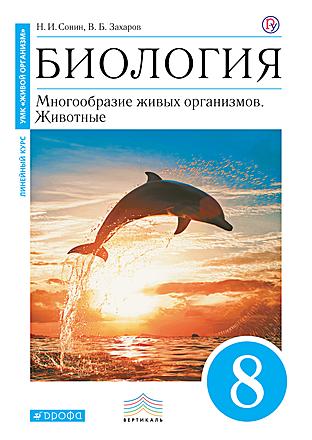 Биология. Многообразие живых организмов. Животные. 8 класс Захаров Сонин