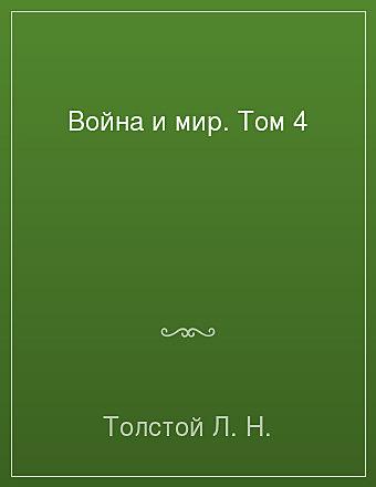 Война и мир. Том 4 Толстой