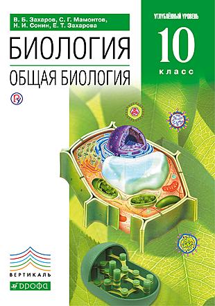 Общая биология. Углубленный уровень. 10 класс Захарова Захаров Мамонтов Сонин