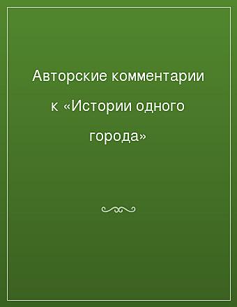 Авторские комментарии к «Истории одного города» Салтыков-Щедрин