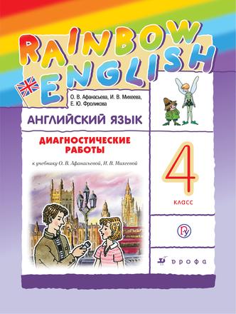 "Английский язык ""Rainbow English"". Диагностические работы. 4 класс Афанасьева Михеева"
