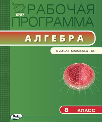 Алгебра. 8 класс. Рабочая программа к УМК Мордковича Маслакова