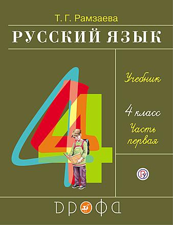Русский язык. 4 класс. Часть 1 Рамзаева