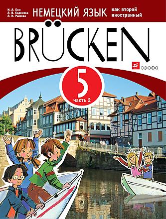Немецкий язык. 5 класс. Часть 2 Бим Садомова Рыжова