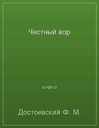 Честный вор Достоевский