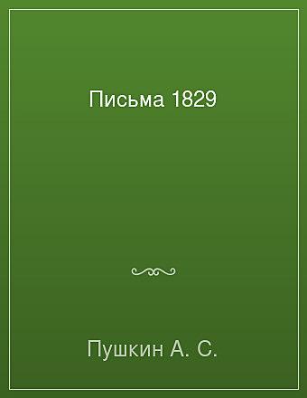 Письма 1829 Пушкин