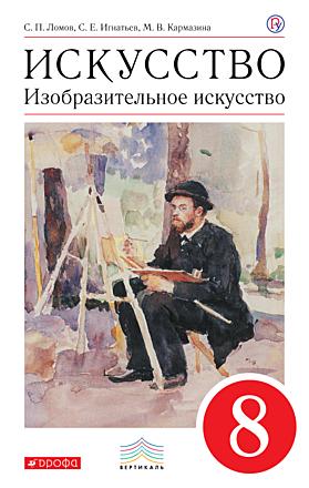 Искусство. Изобразительное искусство. 8 класс Ломов Игнатьев Кармазина