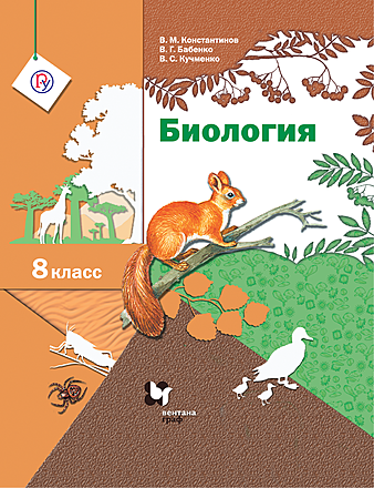 Биология. 8 класс Константинов Кучменко Бабенко