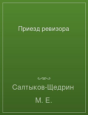 Приезд ревизора Салтыков-Щедрин