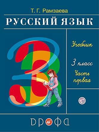 Русский язык. 3 класс. Часть 1 Рамзаева