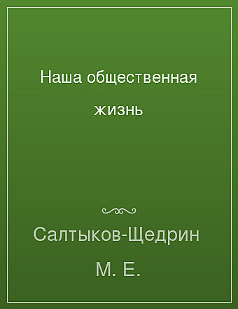 Наша общественная жизнь Салтыков-Щедрин