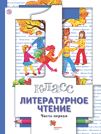 Литературное чтение. 1 класс. Часть 1 Виноградова Хомякова Петрова