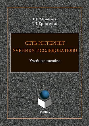 Сеть Интернет ученику-исследователю Макотрова