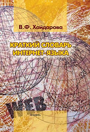 Краткий словарь интернет-языка Хайдарова