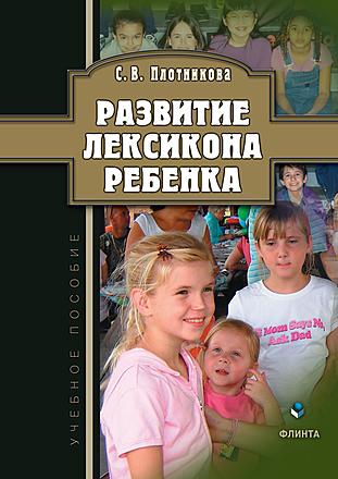 Развитие лексикона ребенка Плотникова