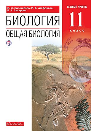 Общая биология. Базовый уровень. 11 класс Сивоглазов Агафонова Захарова