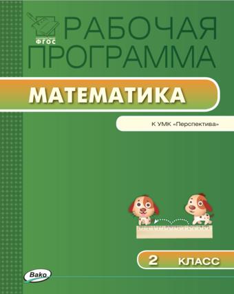 Математика. 2 класс. Рабочая программа к УМК Дорофеева (Перспектива) Ситникова