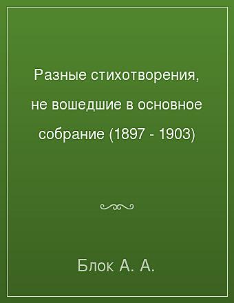Разные стихотворения, не вошедшие в основное собрание (1897 - 1903) Блок