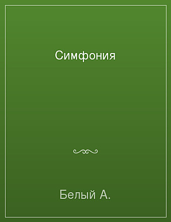 Симфония Белый