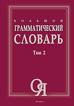 Большой грамматический словарь. в 2 т. Том 2 Тихонова