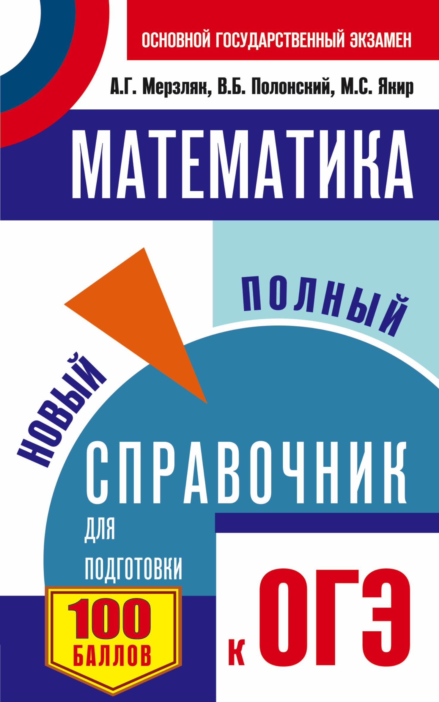 ОГЭ. Математика. Новый полный справочник для подготовки к ОГЭ Мерзляк Полонский Якир