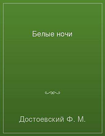 Белые ночи Достоевский