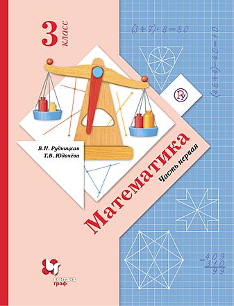 Математика. 3 класс. Часть 1 Рудницкая Юдачева