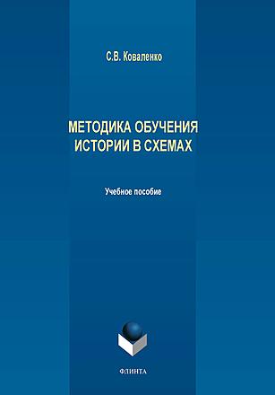 Методика обучения истории в схемах Коваленко