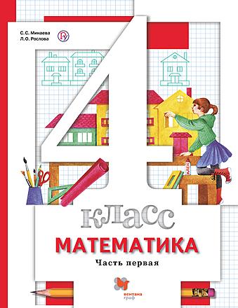 Математика. 4 класс. Часть 1 Минаева Рослова Булычев