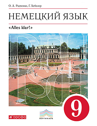 Немецкий язык. 9 класс Радченко Хебелер