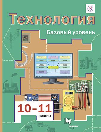 Технология. Базовый уровень. 10-11 классы Симоненко Матяш Очинин