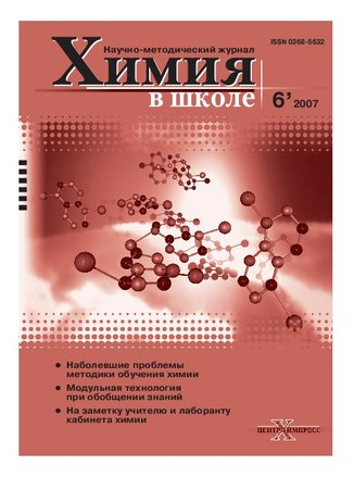 Химия в школе, 2007, № 6