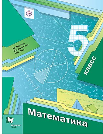 Математика. 5 класс Мерзляк Полонский Якир