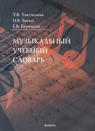 Музыкальный учебный словарь Такташова Баско Баринова
