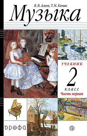 Музыка. 2 класс. Часть 1. Электронная форма учебника Алеев Кичак