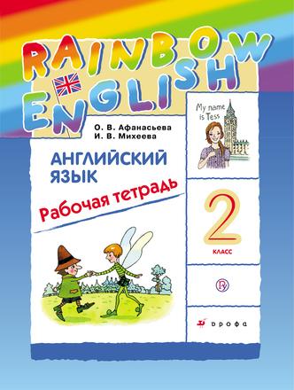 "Английский язык ""Rainbow English"". Рабочая тетрадь. 2 класс Афанасьева Михеева Баранова"