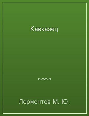 Кавказец Лермонтов