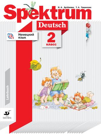 """Немецкий язык """"Spektrum"""". 2 класс. Аудиоприложение к учебнику Артёмова Гаврилова"""