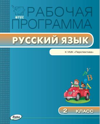 Русский язык. 2 класс. Рабочая программа к УМК Климановой (Перспектива) Максимова