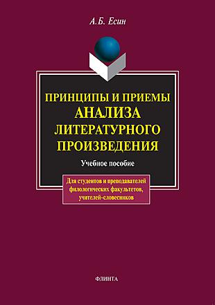Принципы и приемы анализа литературного произведения: учебное пособие Есин