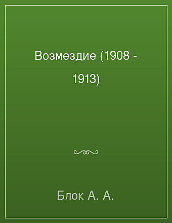 Возмездие (1908 - 1913) Блок