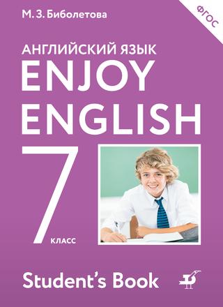"""Английский язык """"Enjoy English"""". 7 класс Биболетова Трубанева"""