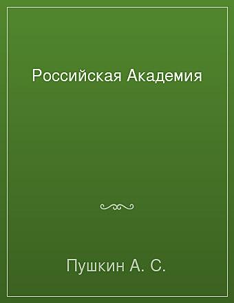 Российская Академия Пушкин