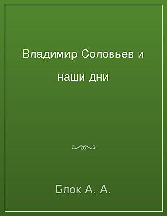 Владимир Соловьев и наши дни Блок
